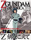 ZGUNDAM HISTORICA 0 (Official File Magazine)