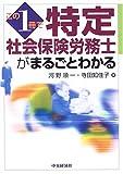 この1冊で特定社会保険労務士がまるごとわかる