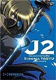 Jubei-Chan 2 - J2 - Vendetta