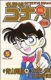 名探偵コナン―特別編 (5) (てんとう虫コミックス)