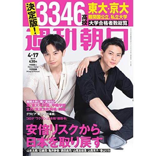 週刊朝日 2020年 4/17号 増大号 表紙画像