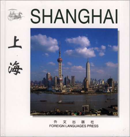 Shanghai (Chinese/English edition: FLP China Travel and Tourism) (English and Chinese Edition)