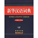 img - for Xinhua Chinese Dictionary (color Edition) (large print) (Paperback) book / textbook / text book