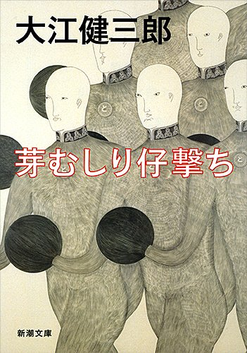 芽むしり仔撃ち (新潮文庫)