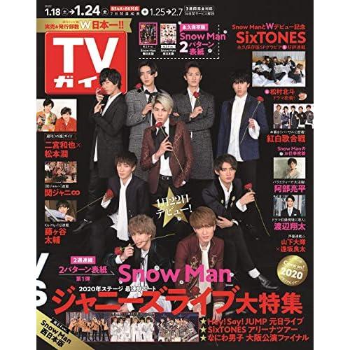 週刊TVガイド 2020年 1/24号 追加画像