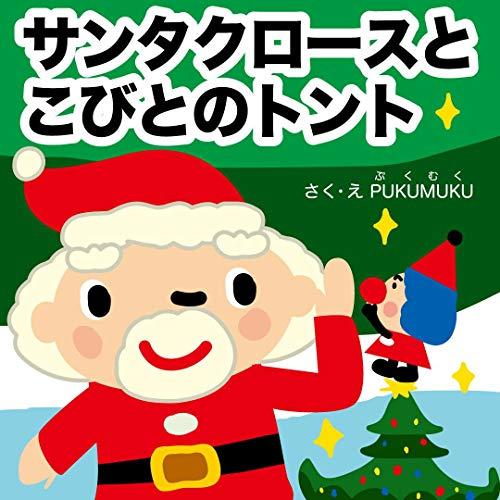 santa claus and the dwarf tont (pukumuku picture books) (Japanese -