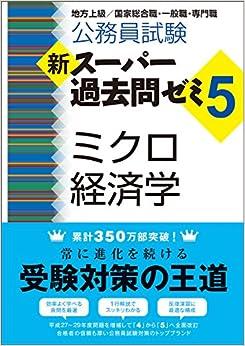 Book's Cover of 公務員試験 新スーパー過去問ゼミ5 ミクロ経済学 (日本語) 単行本(ソフトカバー) – 2017/9/25