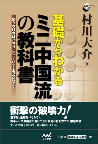 基礎からわかる ミニ中国流の教科書 (囲碁人ブックス)