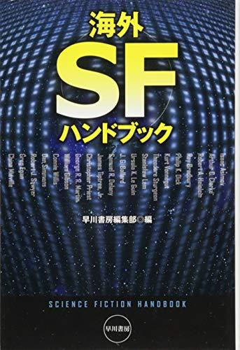 海外SFハンドブック (ハヤカワ文庫SF)