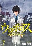 ウロボロス 7―警察ヲ裁クハ我ニアリ (BUNCH COMICS)