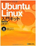 UbuntuLinux入門キット12.04対応 (INTRODUCTION KIT SERIES)