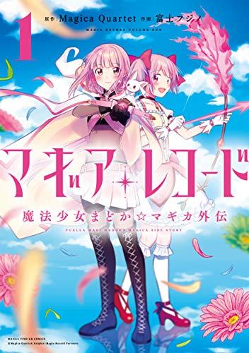 マギアレコード 魔法少女まどか☆マギカ外伝(1) / 富士フジノの商品画像