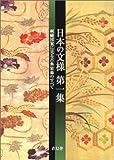 日本の文様〈第1集〉刺繍図案に見る古典装飾のすべて