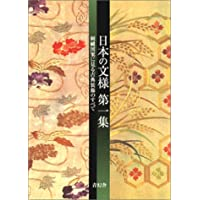 Japanese Patterns - Hand Embroidery Patterns I