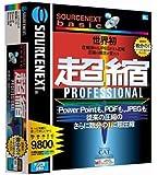 SOURCENEXT basic 超縮JPEG Professional