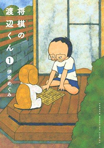 将棋の渡辺くん(1) (週刊少年マガジンコミックス)