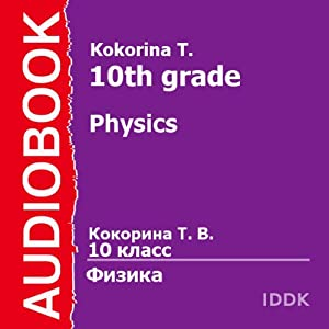 Physics for 10th Grade [Russian Edition] Audiobook