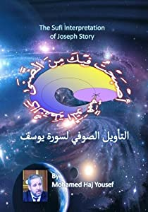 The Sufi Interpretation of Joseph Story: The Path of the Heart from Being to Annihilation and then to Enduring (Arabic Edition)