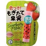 もぎたて果実 色つき ストロベリーピンク ストロベリーの香り 4.5g×3本