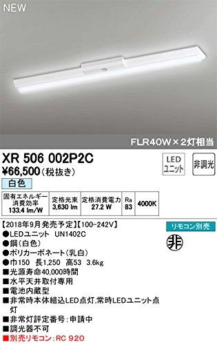 XR506002P2C オーデリック LEDベースライト(光源ユニット別梱) B07F2Z36Z7