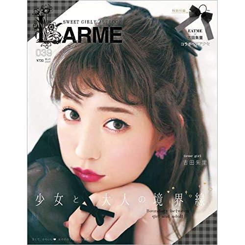 LARME 2019年5月号 画像