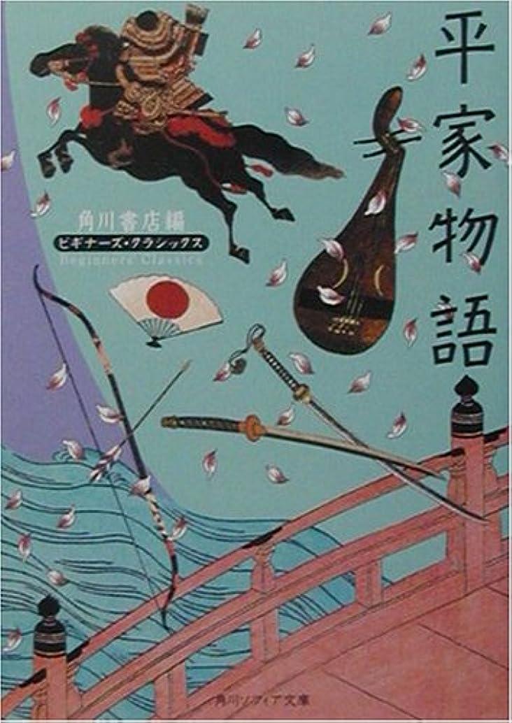 倫理ゲームモチーフ異界と日本人 (角川ソフィア文庫)