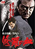 修羅の血 [DVD]