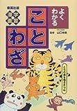 学習漫画 よくわかることわざ (集英社版・学習漫画)