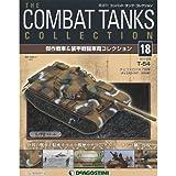 コンバットタンクコレクション 18号 (T-54( チェコスロバキア1978年)) [分冊百科] (戦車付) (コンバット・タンク・コレクション)