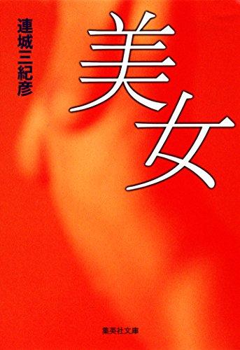 美女 (集英社文庫)