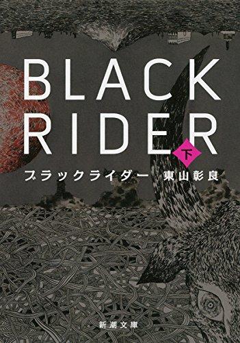 ブラックライダー(下) (新潮文庫)