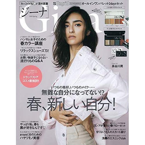 Gina 2020年春号 表紙画像