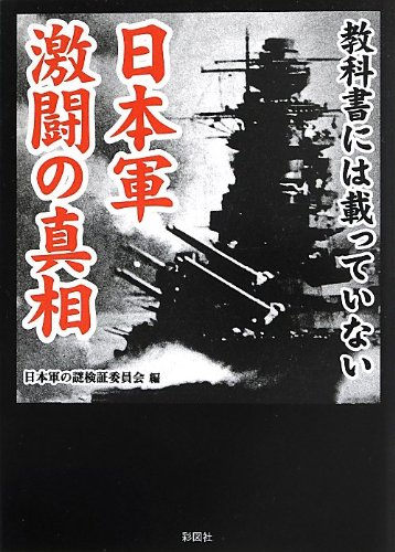 Truth of the Japanese army fierce fight, not written in textbooks (2013) ISBN: 4883929280 [Japanese Import]