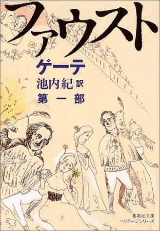 ファウスト〈第1部〉 (集英社文庫ヘリテージシリーズ)