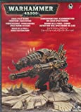 Chaos Space Marines: Forgefiend (2014)