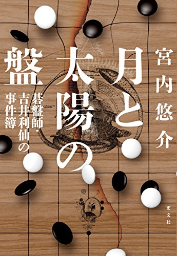 月と太陽の盤 碁盤師・吉井利仙の事件簿