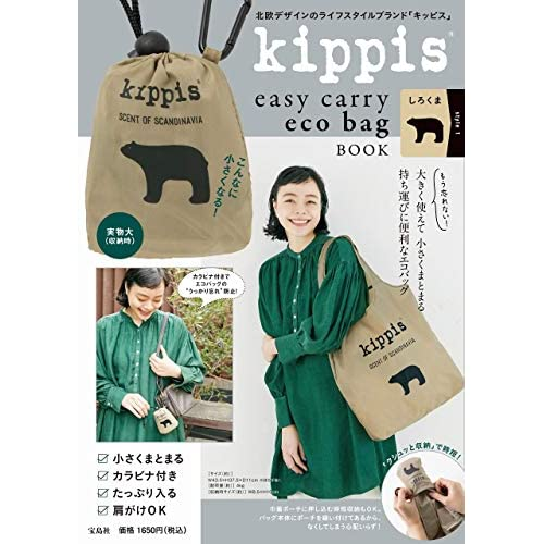 kippis easy carry eco bag BOOK style 1 しろくま 画像