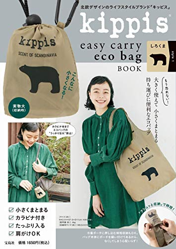 kippis easy carry eco bag BOOK style 1 しろくま 画像 A