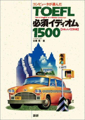 TOEFL 1500: Test of English as a Foreign Language [Japanese Edition]
