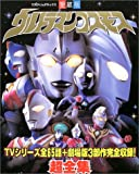 Full inclusion! (TV-kun Deluxe favorite book) all 65 story + movie version trilogy Ultraman Cosmos ultra-complete works-TV series (2003) ISBN: 4091014925 [Japanese Import]