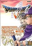 ドラゴンクエストV 天空の花嫁 公式ガイドブック 下巻 知識編 プレイステーション2版