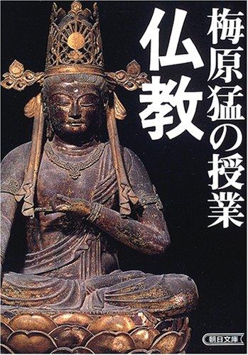 梅原猛の授業 仏教 (朝日文庫)