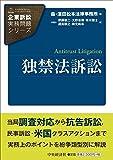 独禁法訴訟 (【企業訴訟実務問題シリーズ】)