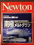 Newton ニュートン 2000年8月号