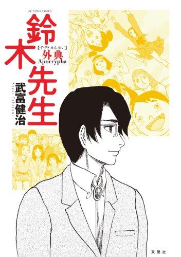 鈴木先生外典 (アクションコミックス)
