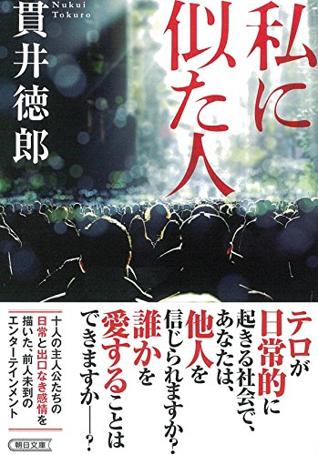 私に似た人 (朝日文庫)