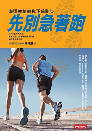 先別急著跑:奧運教練教你正確跑步 (Traditional Chinese Edition) por 簡坤鐘