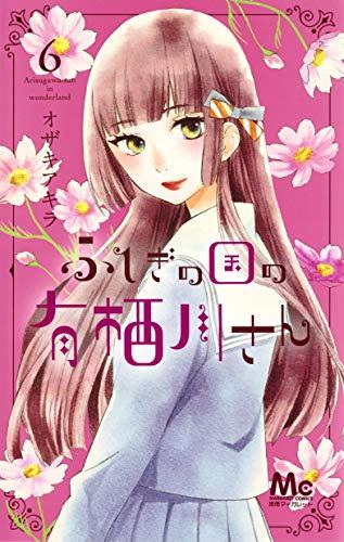 ふしぎの国の有栖川さん 6 (マーガレットコミックス)