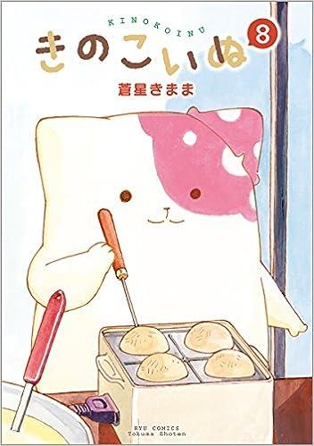 きのこいぬ 8 (リュウコミックス...