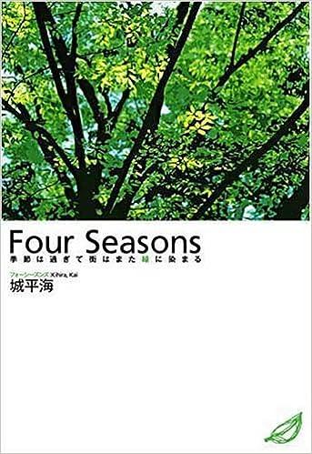 Four Seasons―季節は過ぎて街は...